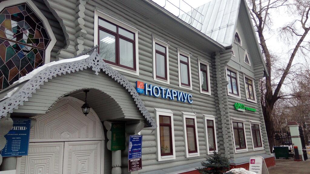 нотариус адреса Москва