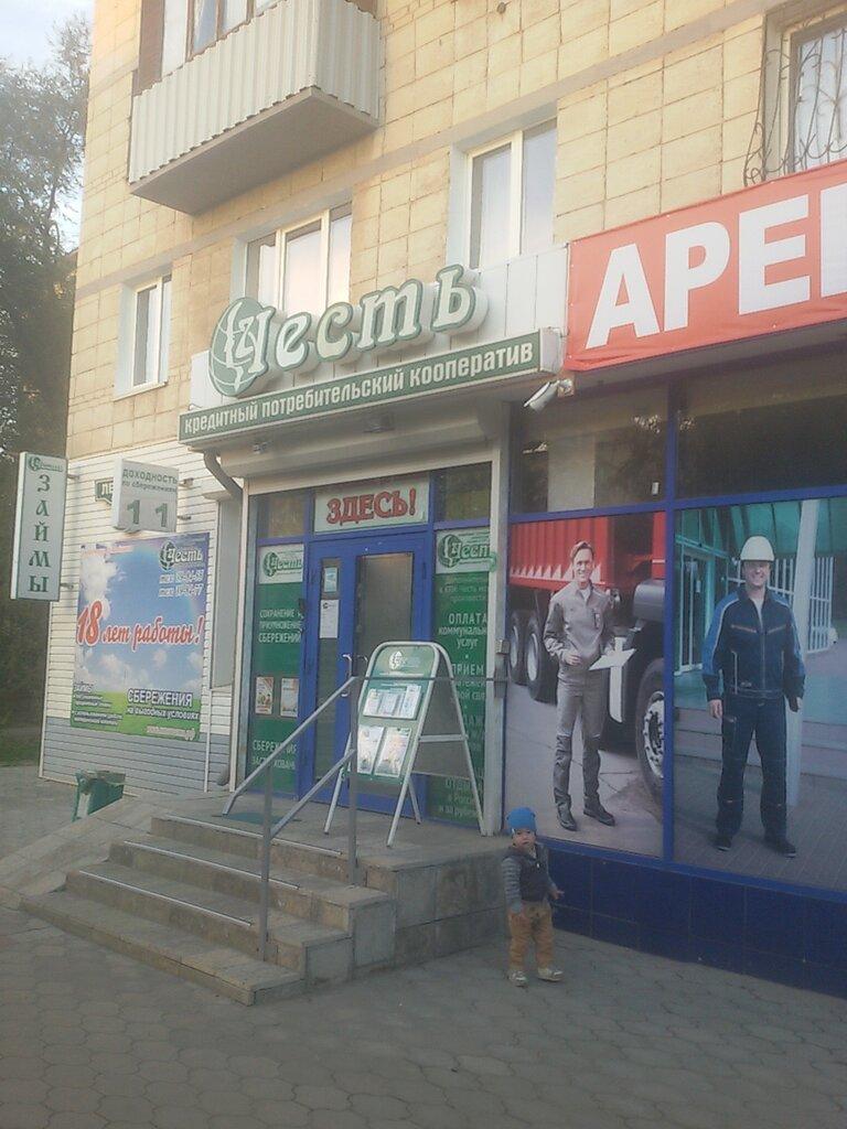 касса взаимопомощи волжский условия кредита банк в крыму без справок