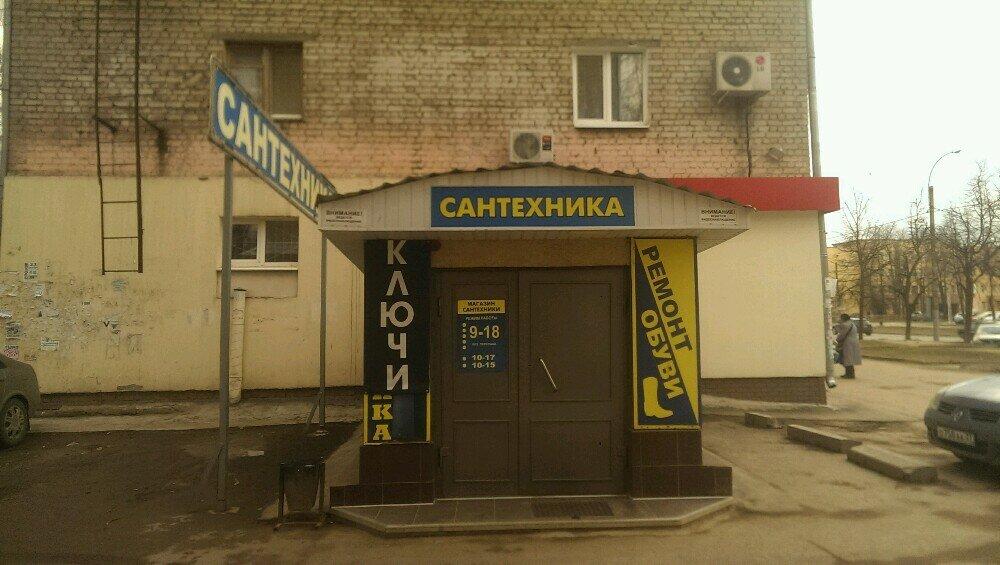 Магазин Сантехники На Ташкентской