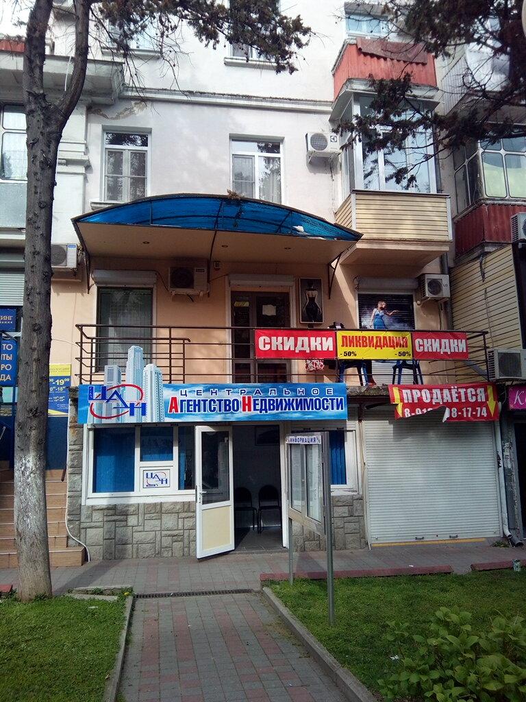 Центральное Агенство Недвижимости, агентство недвижимости ...