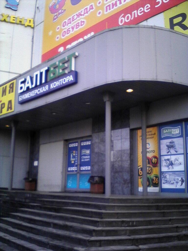 санкт в петербурге конторы букмекерская