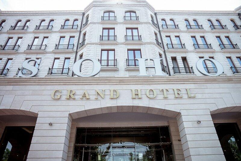 Сохо Гранд Отель