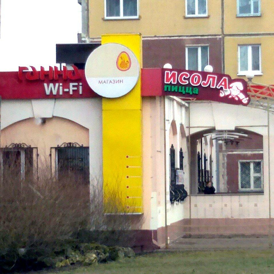 доставка еды и обедов — Isola Pizza — Витебск, фото №1
