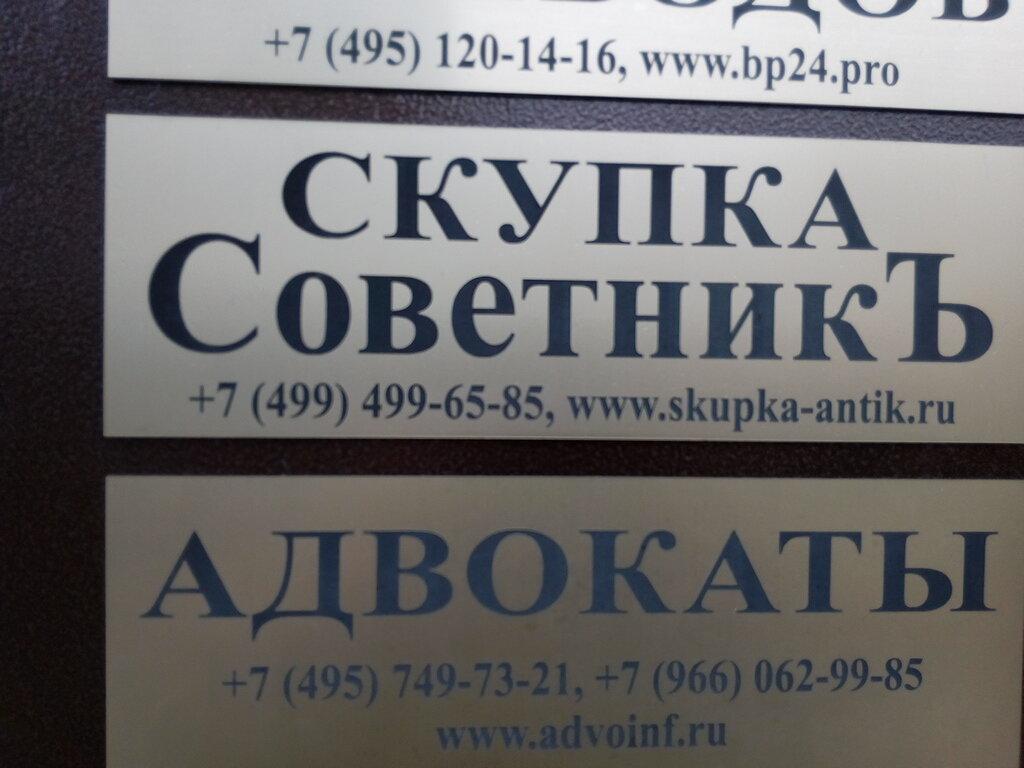 Ломбард 99 москва отзывы как открыть автоломбард пошаговая инструкция 2017