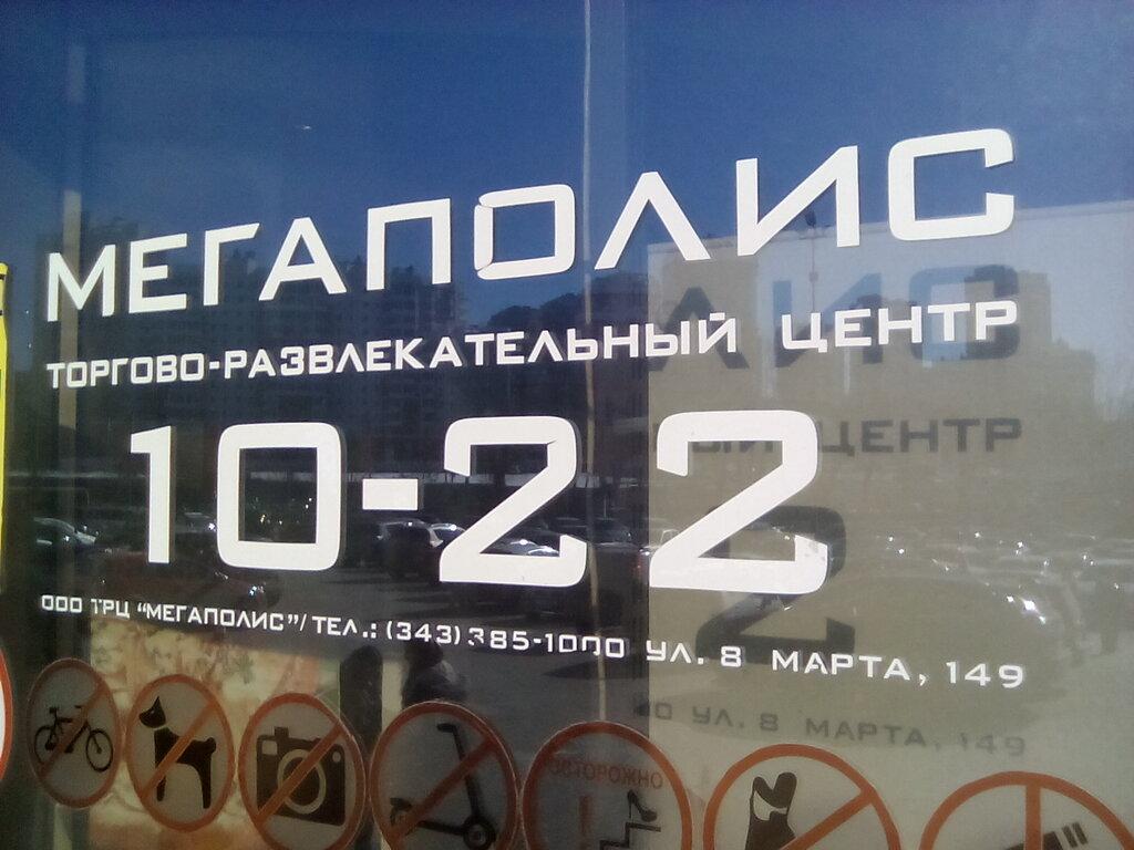 Итоги торгов  ГКУСО Фонд Имущества Свердловской области