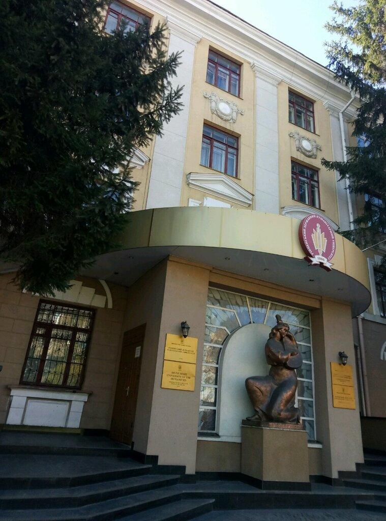 ВНЗ — Рівненський державний гуманiтарний університет — Рівне, фото №2