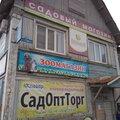 Магазин Клевер, Услуги ландшафтных дизайнеров в Петрозаводске