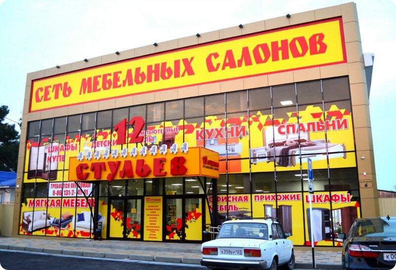 Г Крымск Краснодарский Край Магазины