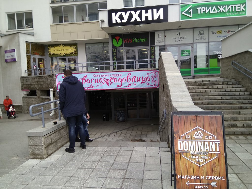 спортивный магазин — Доминант Бордшоп — Минск, фото №1