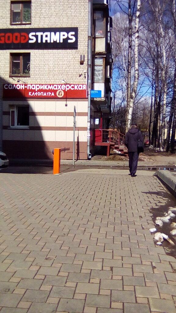Фото салон красоты клеопатра воскресенск
