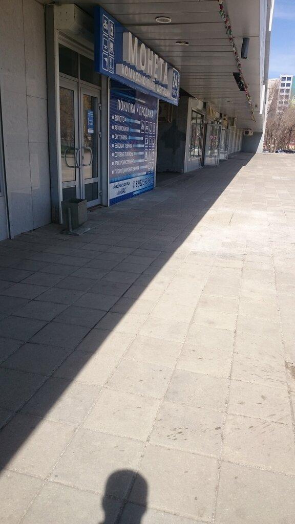 комиссионный магазин монета оренбург каталог товаров цены кредиты в кургане до 7 лет