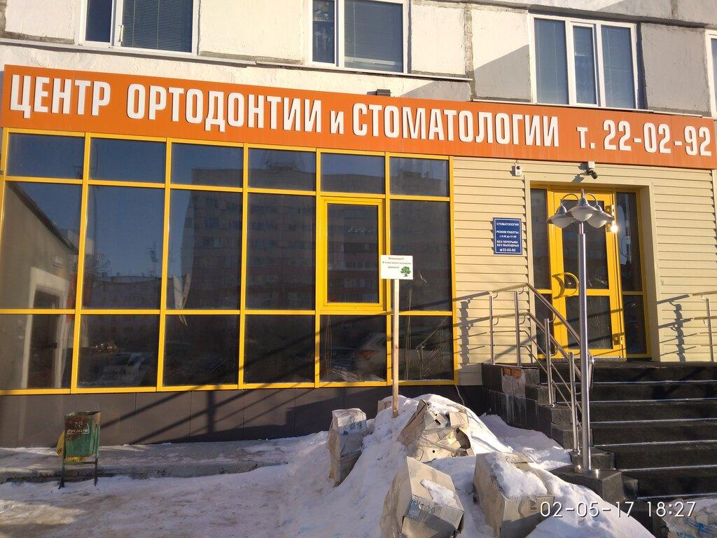 Стоматологическая клиника в новом уренгое