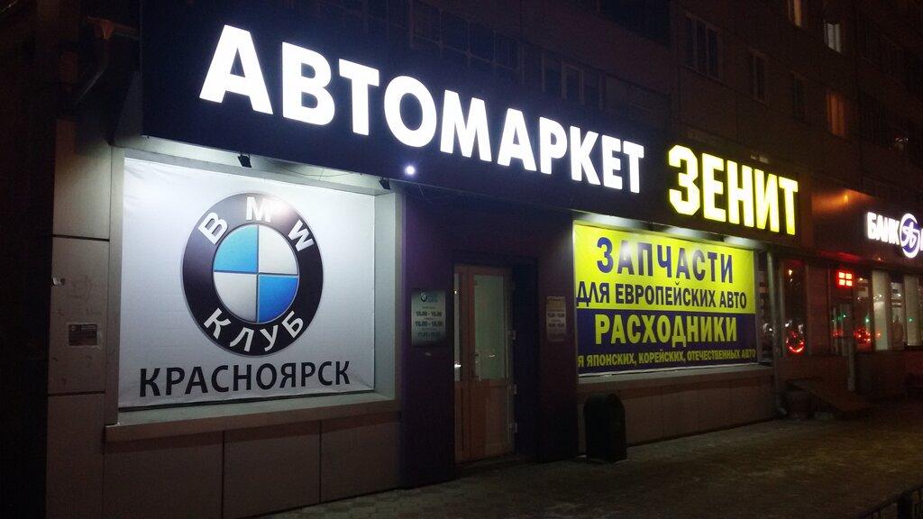 магазин автозапчастей и автотоваров — Магазин автозапчастей и автотоваров — Красноярск, фото №1