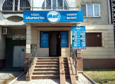 обмен валюты — МиГ — Алматы, фото №1