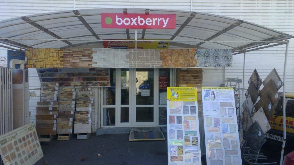Boxberry пункты сочи boxberry саров
