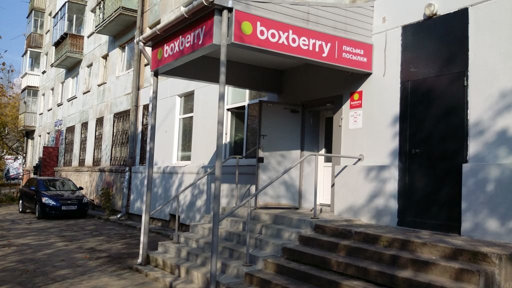 Boxberry нижний тагил nova механика