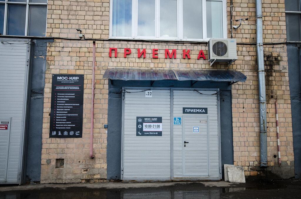 автосервис, автотехцентр — Техцентр Мос-кар — Москва, фото №2