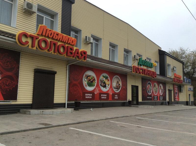 Гостиница Дубовка
