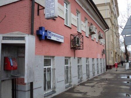 ветеринарная клиника — Станция по борьбе с болезнями животных Центрального административного округа г. Москвы — Москва, фото №1
