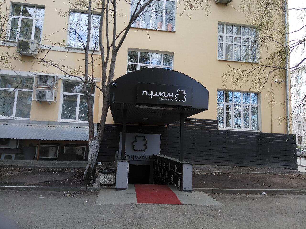 пушкин клуб екатеринбург официальный сайт фото