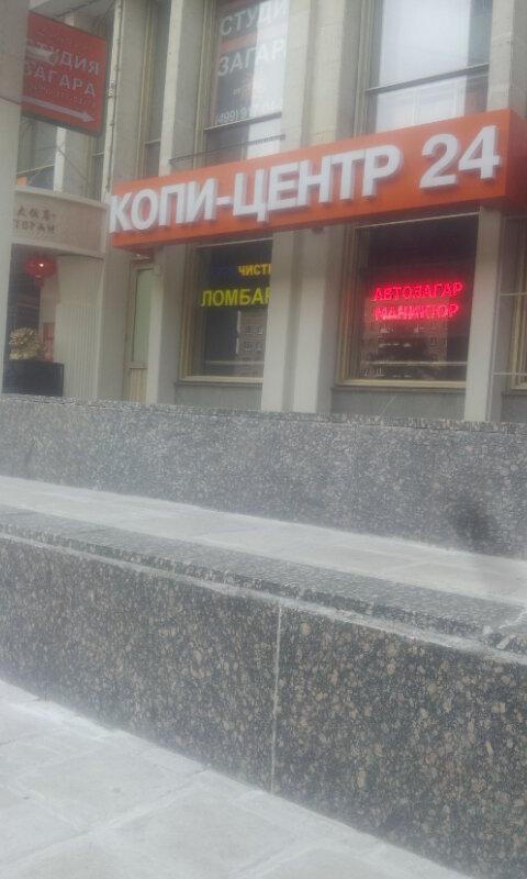 копировальный центр — МДМПринт — Москва, фото №1