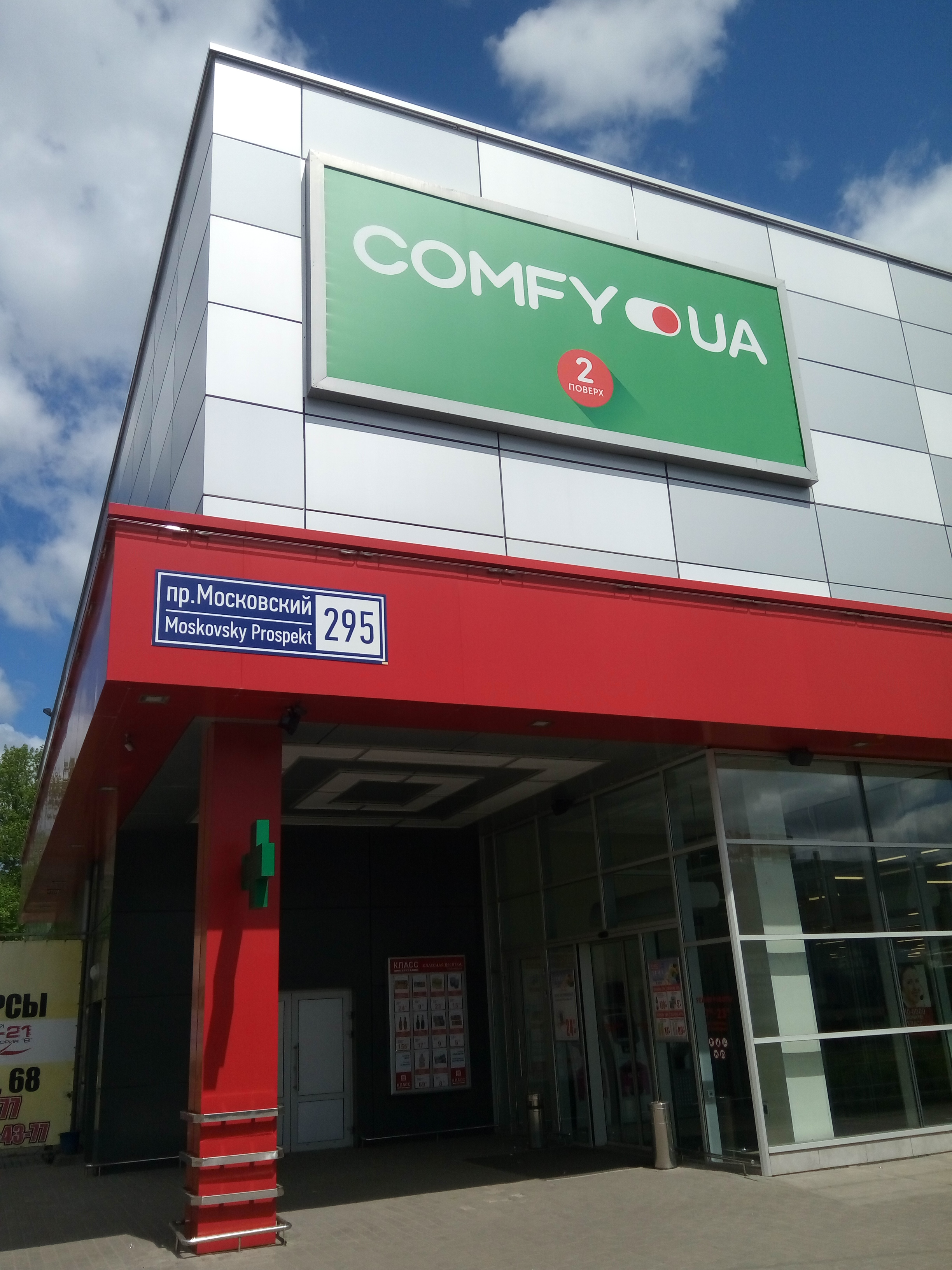 Магазин харьков комфи