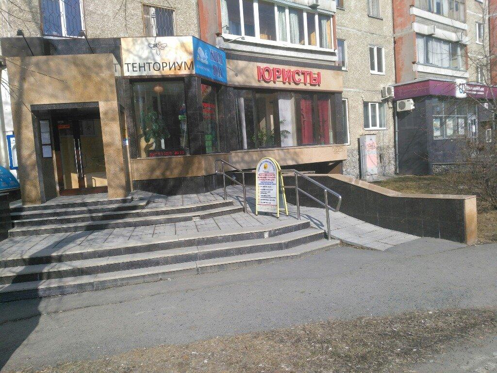 юридическая консультация на жби в екатеринбурге