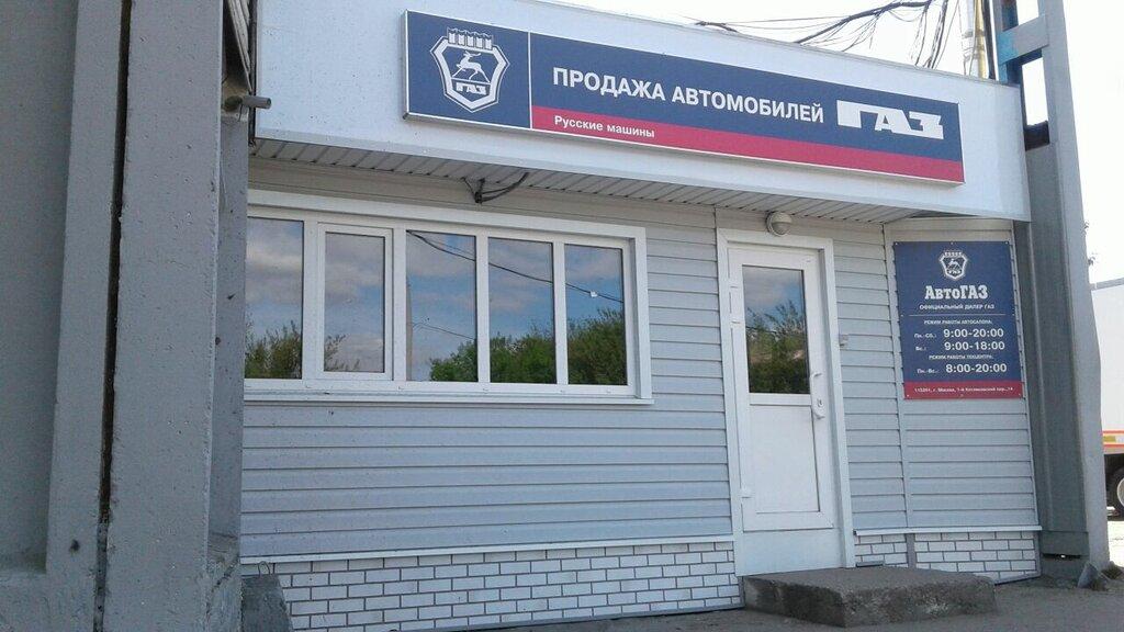 Автосалоны газ в москве официальный дилер кредит под залог птс выборг