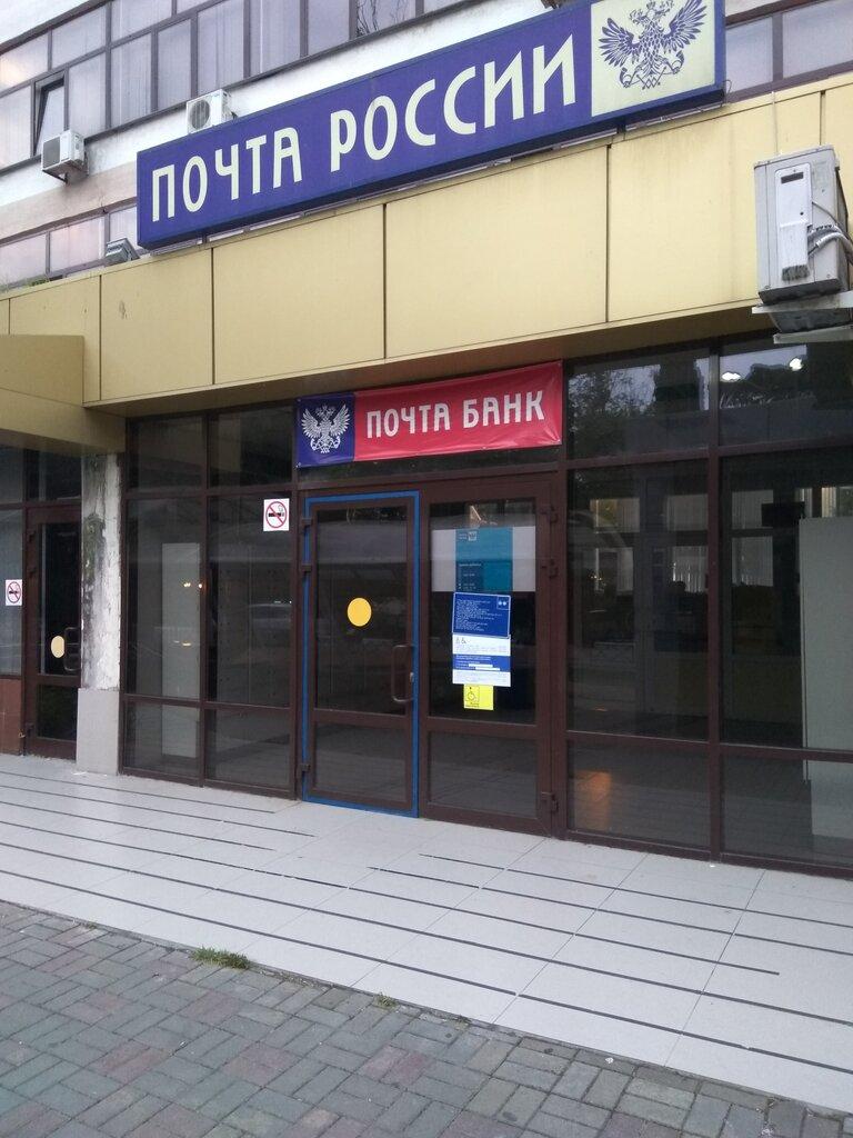 почта банк сочи адреса
