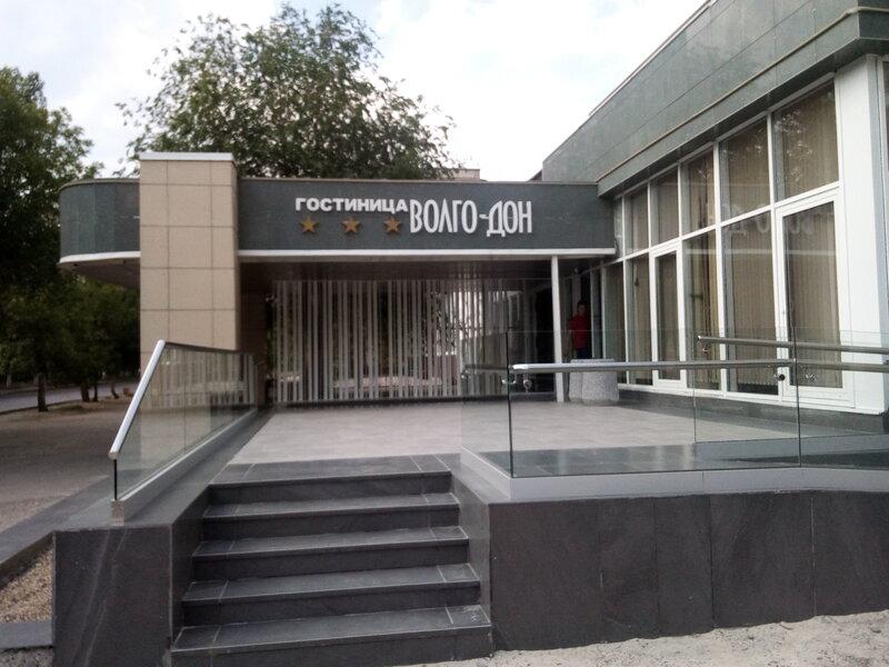 Волго-Дон