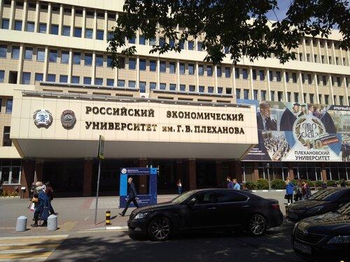 институт плеханова в москве как доехать оформления подарков Любой