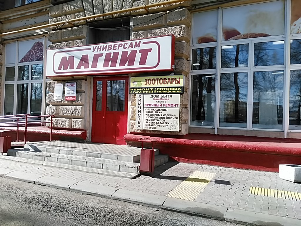 ремонт телефонов — Fotopro-Express — Москва, фото №1