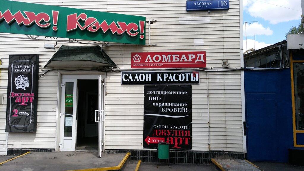 Ломбард жемчуга в москве адреса автоломбард движение денег