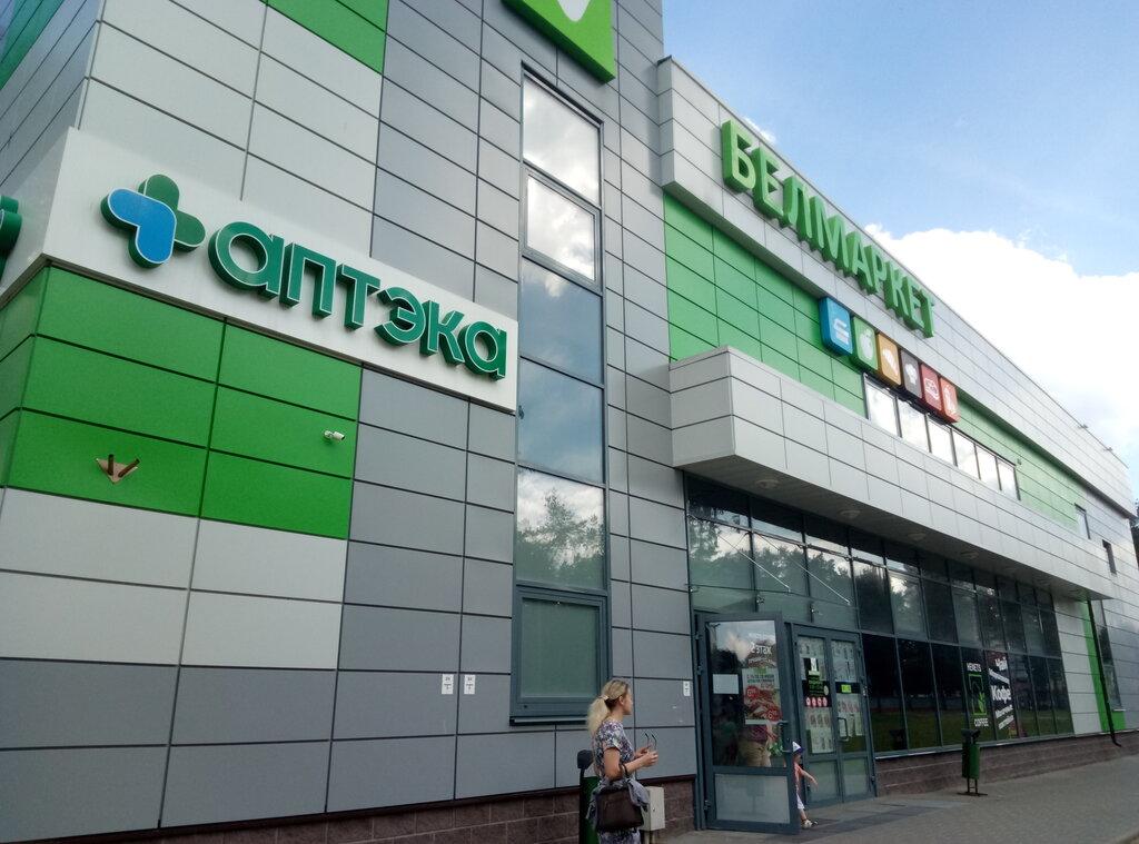 аптека — Белфармация аптека № 112 пятой категории — Минск, фото №1