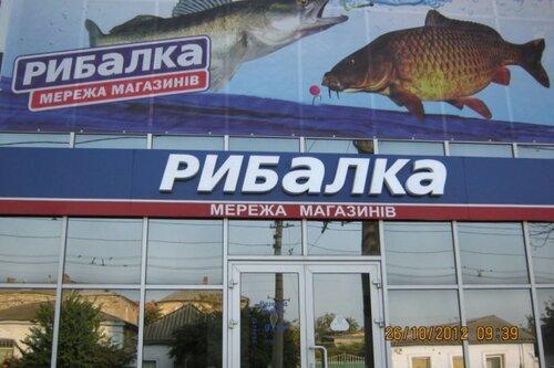 магазин рыбака в украине Ольга Понизова, муж