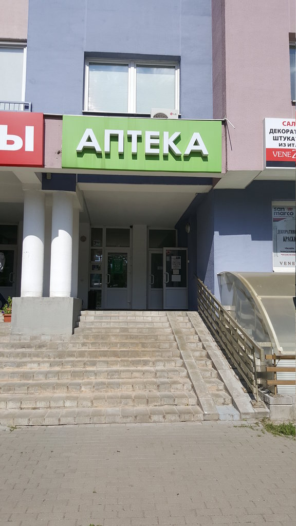 аптека — Любимая аптека — Минск, фото №1