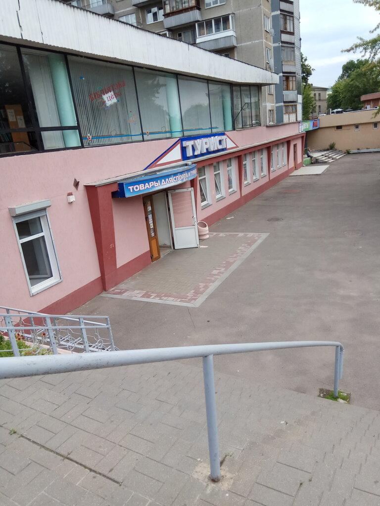Магазин Турист Минск