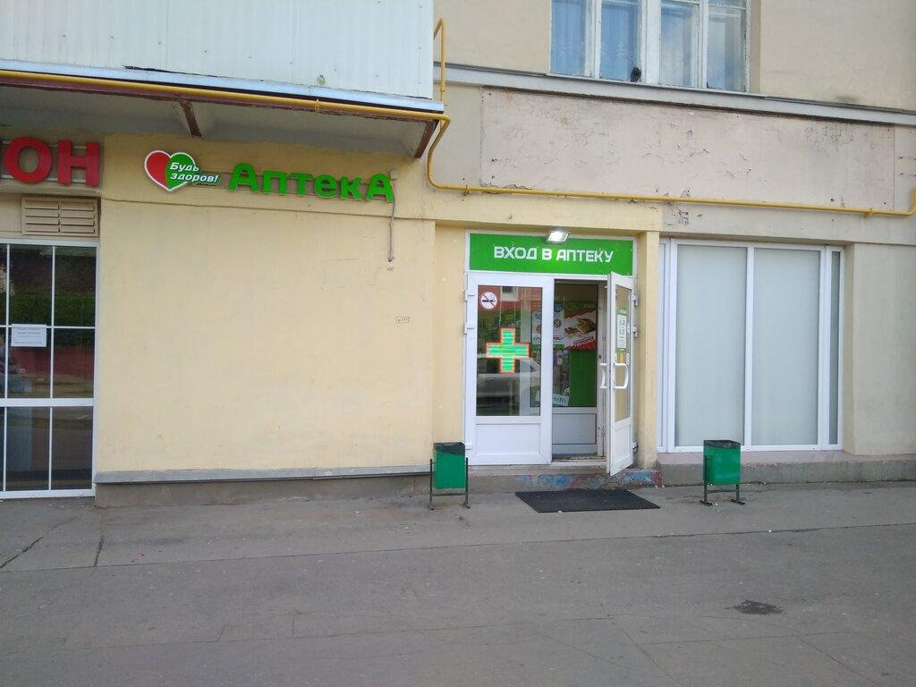 аптека — Будь Здоров! — Москва, фото №2