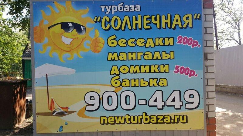Турбаза Солнечная
