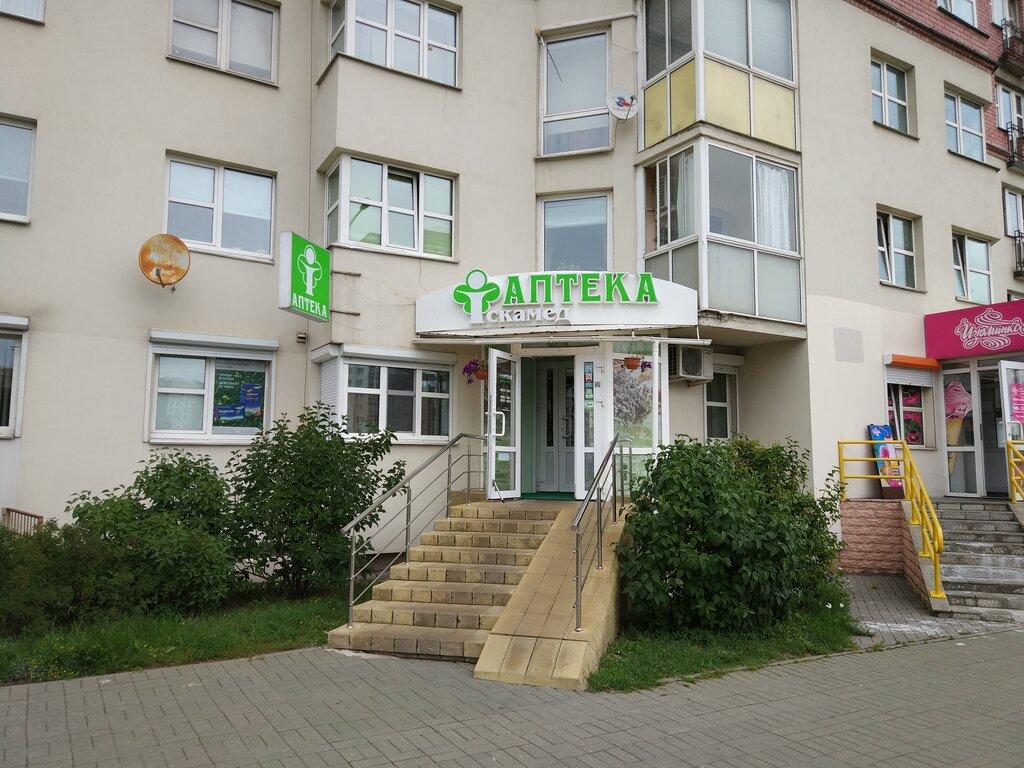 аптека — Искамед — Минск, фото №2