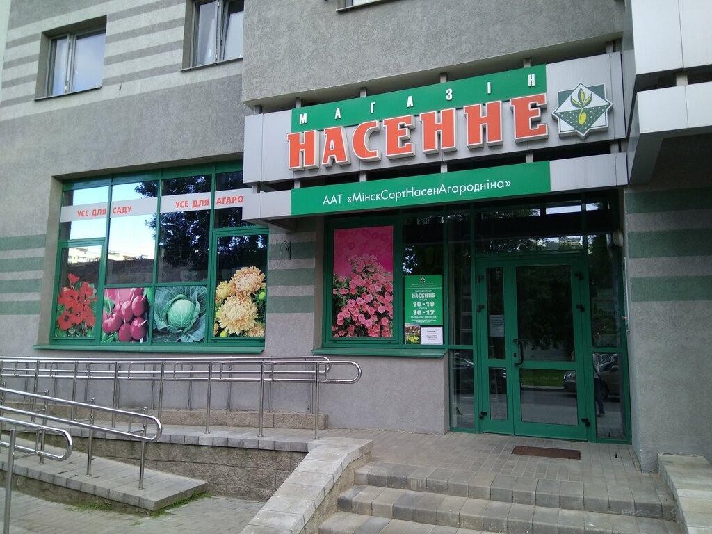 Насенне Магазин Минск Адреса