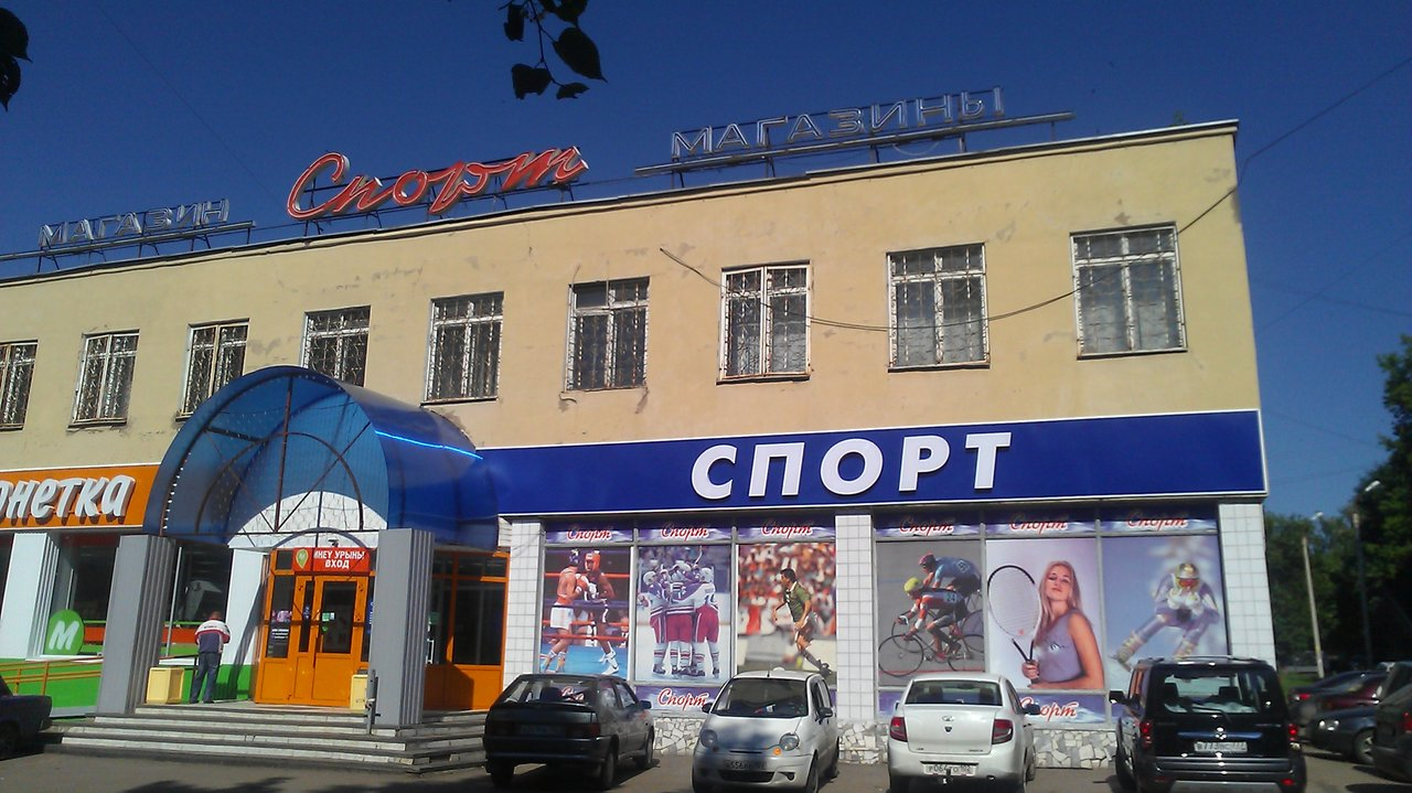 Магазин Спорт На Проспекте Октября