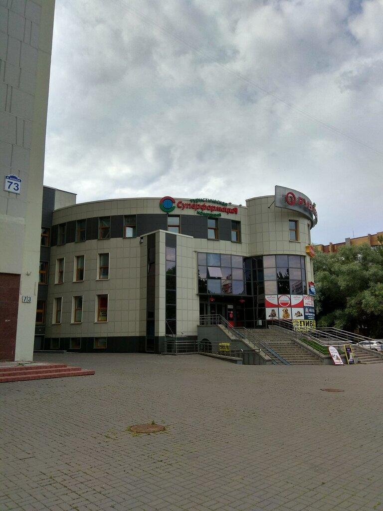 турагентство — Суперформация — Минск, фото №3