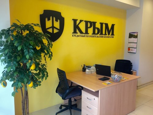 кредитный потребительский кооператив крым