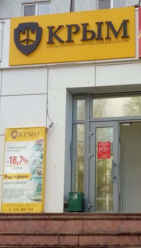 кредитный потребительский кооператив крым отзывы