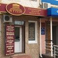 Афина, Услуги юристов по регистрации ИП и юридических лиц в Орле