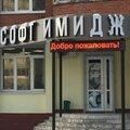 Софт Имидж, Услуги мастеров по макияжу в Городском округе Чебоксары