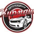 Кирмаш, Ремонт авто в Городском округе Рыбинск