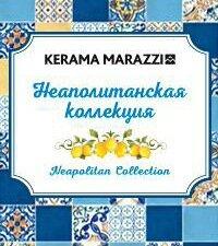 керамическая плитка — Kerama Marazzi — Уфа, фото №1