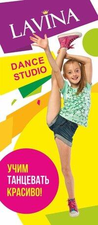 dance school — Lavina — Omsk, photo 2